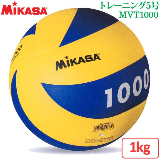 【即納】ミカサ(MIKASA) バレーボール トレーニングボール1kg バレー トレーニング5号 1kg [MVT1000] 黄/青 練習 1kgボール