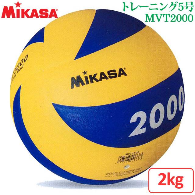 ミカサ(MIKASA) バレーボール トレーニングボール バレー トレーニング5号 2kg [MVT2000] 黄/青 練習