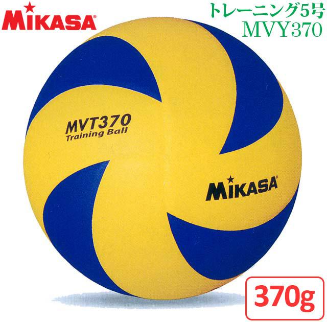 【即納】ミカサ(MIKASA) バレーボール トレーニング5号 370g [MVT370] 黄/青