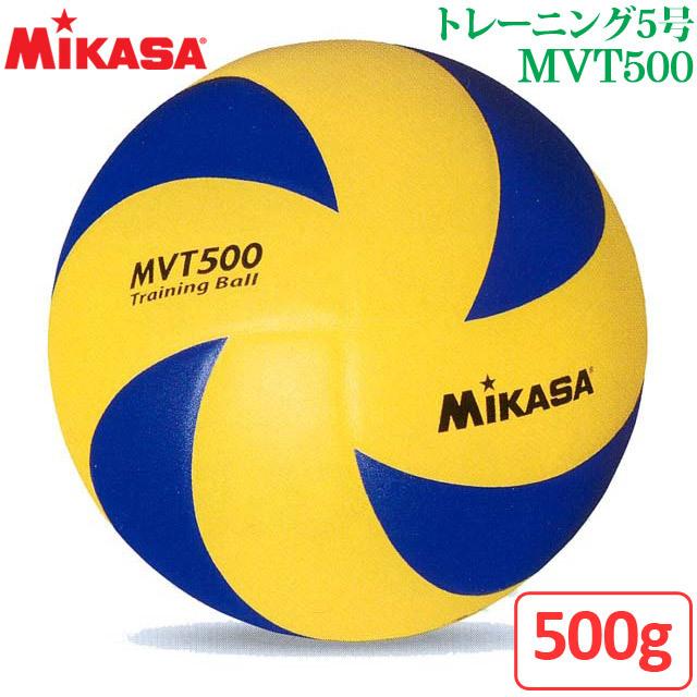【即納】ミカサ(MIKASA) バレーボール トレーニング5号 500g [MVT500] 黄/青