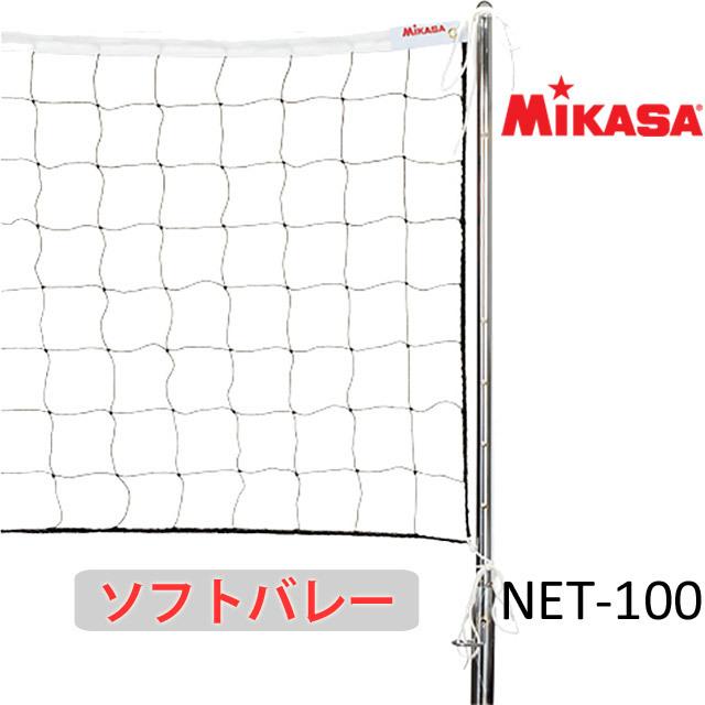 【2020新作】ミカサ(MIKASA) ソフトバレーボール用ネット [NET-100]