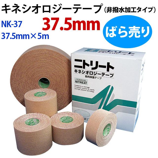 キネシオロジーテープ/非撥水加工タイプ/NK-37/37.5mm×5m(ばら売り)