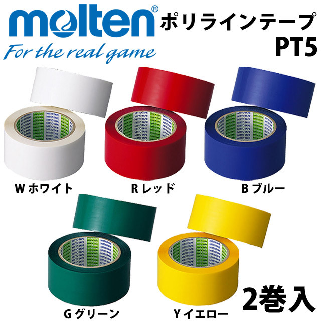 【30%OFF】モルテン(molten) ポリラインテープ [PT5] 50mm幅×50m(2巻入)【即納】