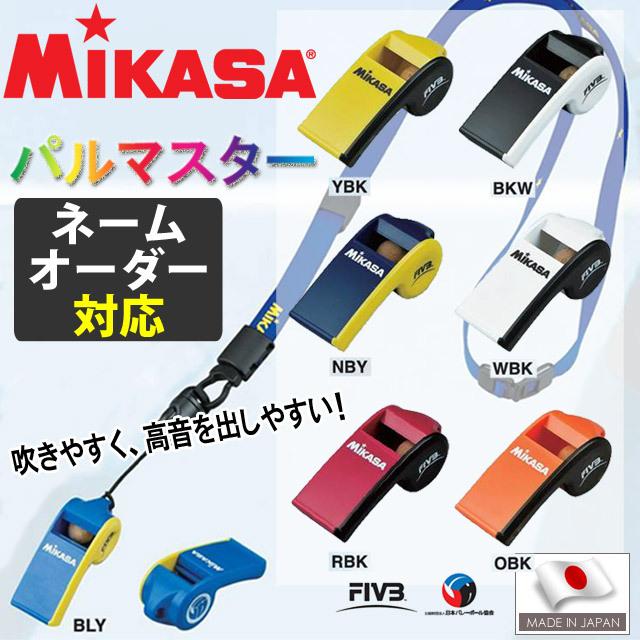 【名入れ】ミカサ(MIKASA) ホイッスル パルマスター [PUL-NAME] JVA認定 FIVA【バレーボール審判用ホイッスル】