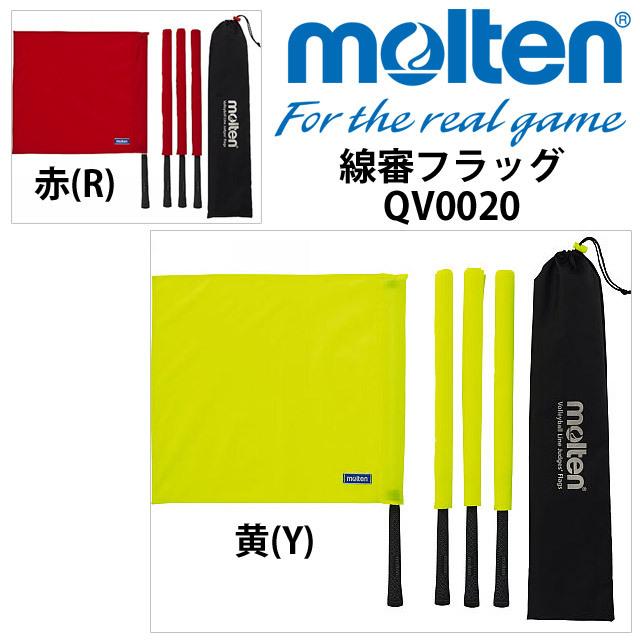 モルテン(molten)/線審フラッグ(ラインズマンフラッグ)/QV0020