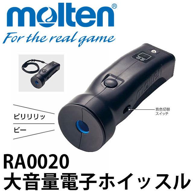 大音量電子ホイッスル/RA0020