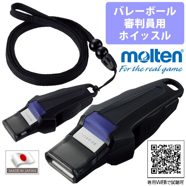 【即納】モルテン(molten) バレーボール審判員用ホイッスル ディーボ [RA0100K] ブラック 短管