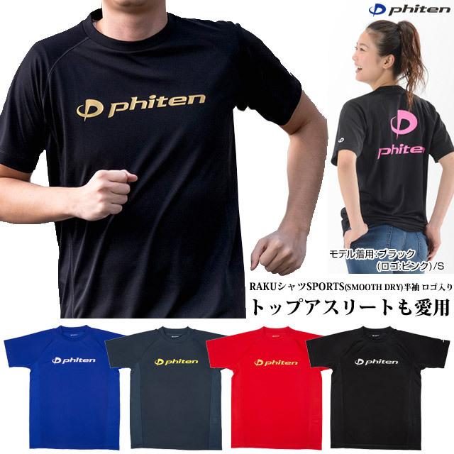 【1枚までメール便OK】ファイテン(Phiten) RAKUシャツスポーツ(SPORTS) 吸汗速乾(SMOOTH DRY) 半そで ロゴ入り [RAKU-S-R] 2020新作