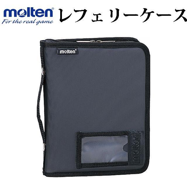 【レフリーケース】モルテン(molten) レフェリーケース [RFC] レフェリーバッグ