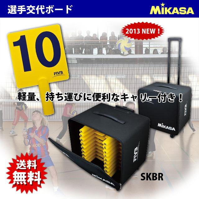 【送料無料】【2013新商品】選手交代ボード/ミカサ(mikasa)SKBR【メーカー取り寄せ】