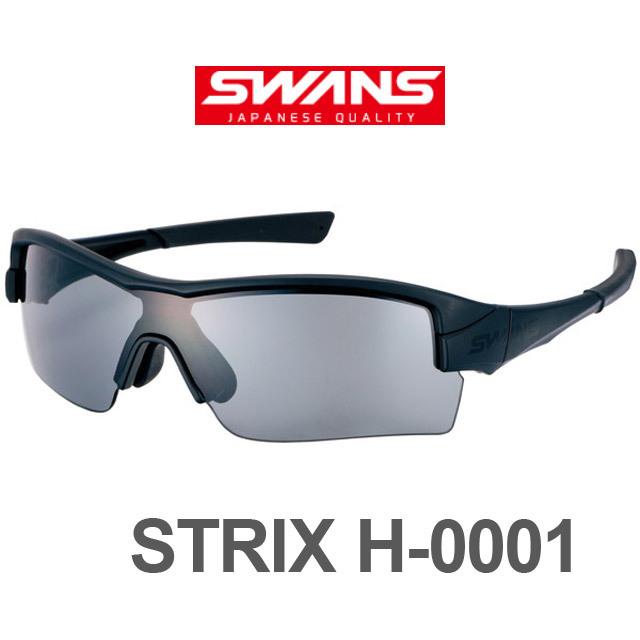 【送料無料】SWANS(スワンズ) スポーツサングラス STRIX H(ストリックス エイチ)シリーズ 高校野球対応モデル [STRIXH0001BB] STRIX H-0001 ハーフリム【返品不可】