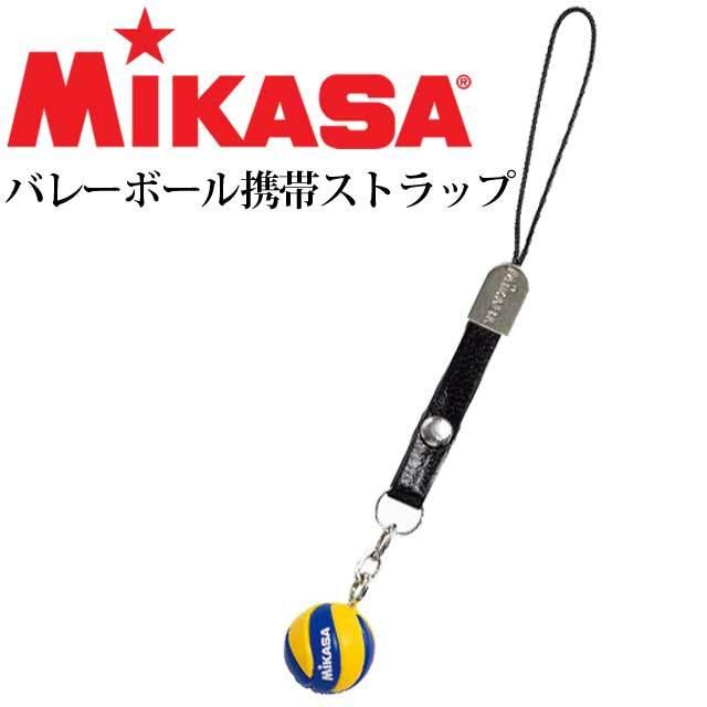 【メール便OK】ミカサ(MIKASA) 携帯ストラップ バレーボール チャーム [STVAS] バレー部