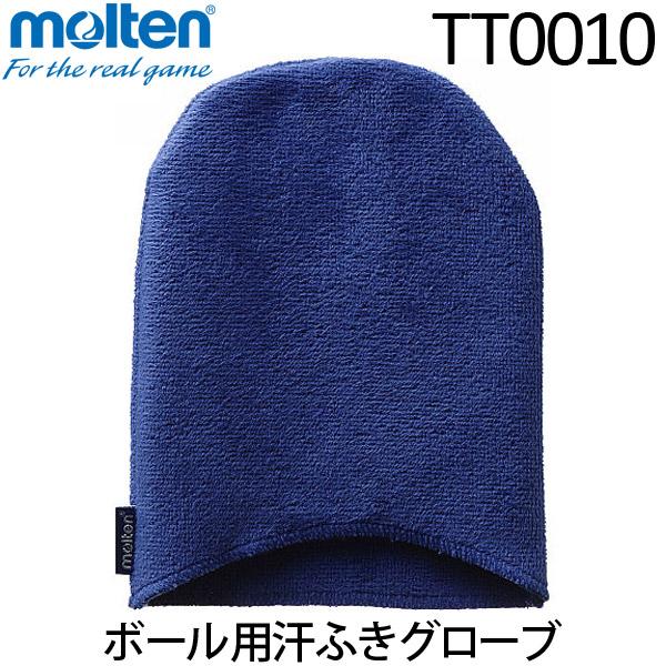 モルテン(molten) バレーボール用品 ボール用汗拭きグローブ TT0010 20cm×15cm