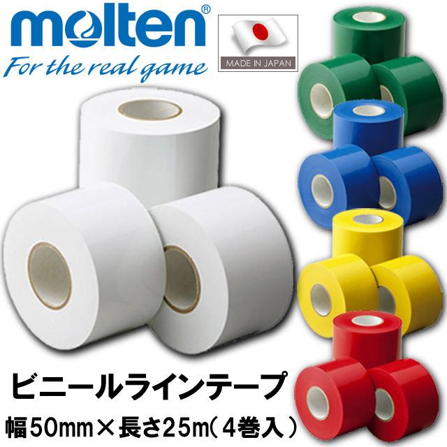 モルテン(molten)ビニールラインテープ[TV0015]幅50mm×長さ25m(4巻入)