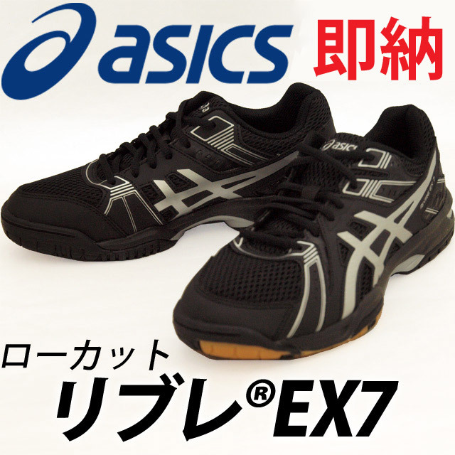 【即納】アシックス(asics) バレーボールシューズ リブレEX7 [TVR482-9093] ブラック×シルバー ローカット