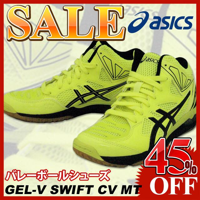 【セール】アシックス(asics) バレーボールシューズ GEL-V SWIFT CV MT ゲルブイスウィフト [TVR484-0790] フラッシュイエロー×ブラック ミドルカット 即納