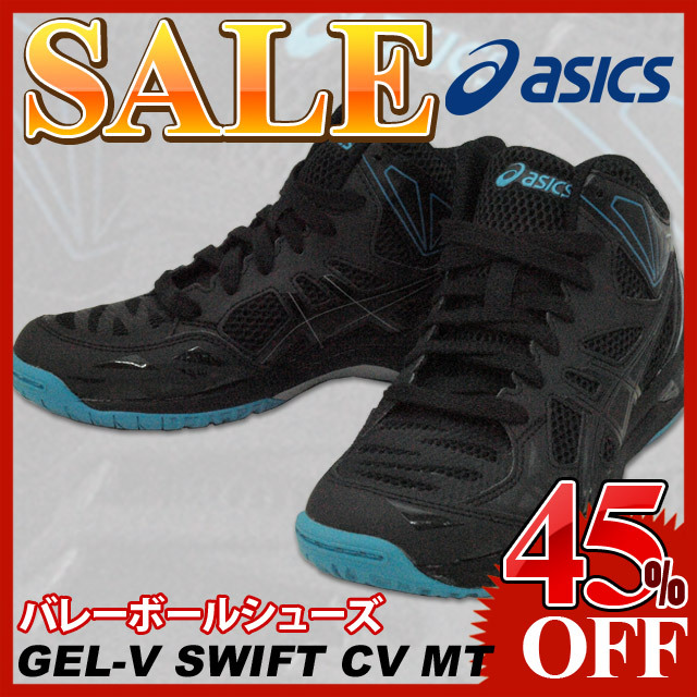 【セール】アシックス(asics) バレーボールシューズ GEL-V SWIFT CV MT ゲルブイスウィフト [TVR484-9099] ブラック×オニキス ミドルカット 即納