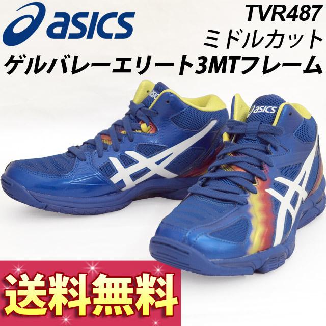 【送料無料】アシックス(asics) バレーボールシューズ ゲルバレーエリート3MTフレーム [TVR487] 限定モデル