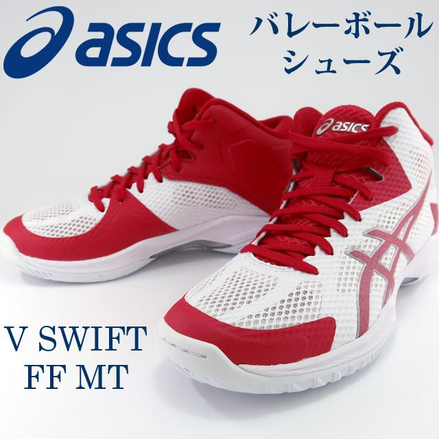 【セール】アシックス(asics) バレーボールシューズ ブイスウィフトMT V-SWIFT FF MT [TVR491-0123] ホワイト×クラシックレッド 即納