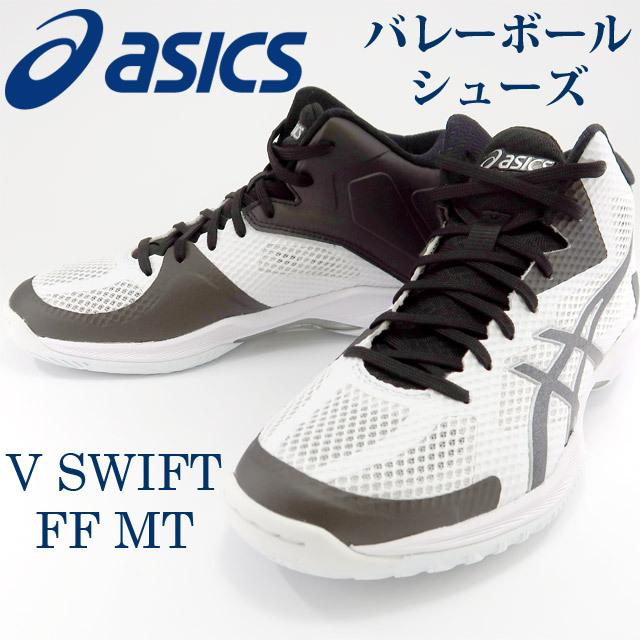 【セール】アシックス(asics) バレーボールシューズ ブイスウィフトMT V-SWIFT FF MT [TVR491-0190] ホワイト×ブラック 即納