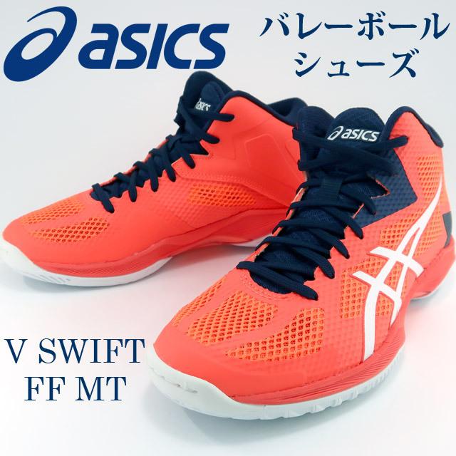 【セール】アシックス(asics) バレーボールシューズ ブイスウィフトMT V-SWIFT FF MT [TVR491-0601] フラッシュコーラル×ホワイト 即納