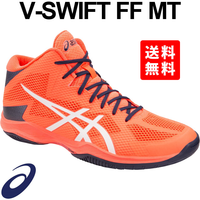【送料無料】アシックス(asics) バレーボールシューズ V-SWIFT FF MT [TVR491-734] フラッシュコーラル×ホワイト VスイフトFF ミッドカット