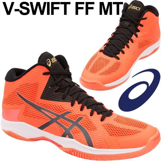 【セール】アシックス(asics) バレーボールシューズ V-SWIFT FF MT [TVR491-735] VスイフトFF ミッドカット フラッシュコーラル×ブラック【即納】