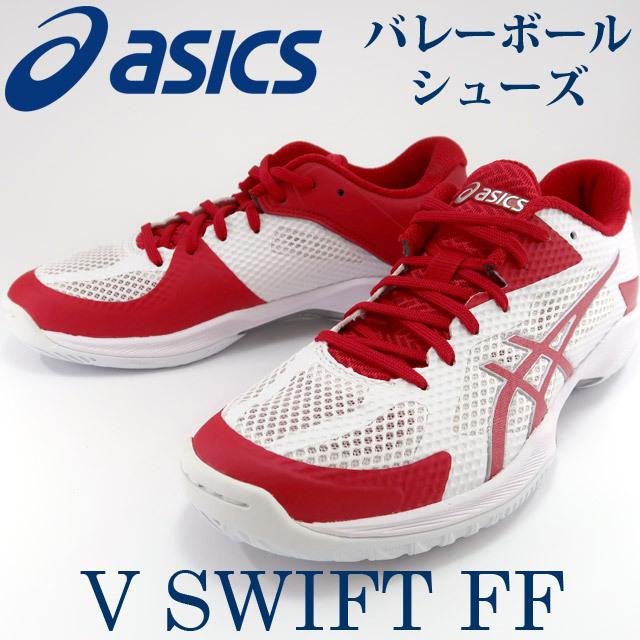 【セール】アシックス(asics) バレーボールシューズ ブイスウィフト V-SWIFT FF [TVR492-0123] ホワイト×クラシックレッド 即納