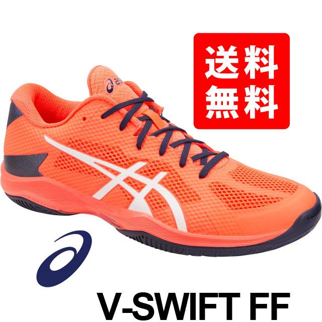 【送料無料】アシックス(asics) バレーボールシューズ V-SWIFT FF [TVR492-734] フラッシュコーラル×ホワイト 2019新作