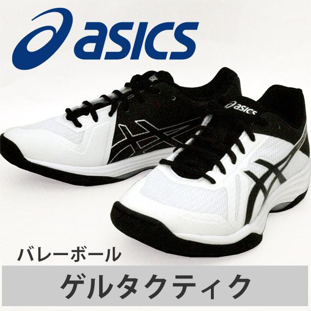 アシックス(asics) バレーボールシューズ GEL,TACTIC ゲルタクティク [TVR716,0190] ホワイト×ブラック【新作】
