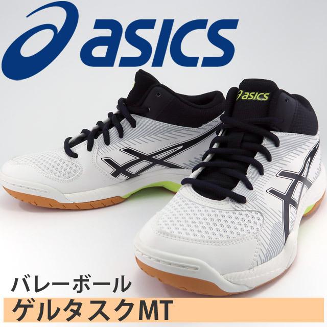 アシックス(asics)バレーボールシューズGEL-TASKゲルタスクMT[TVR717-0190]ホワイト×ブラック