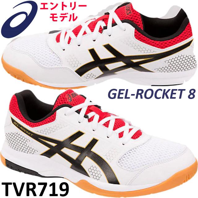 【2019新作】アシックス(asics) バレーボールシューズ ゲルロケット8 [TVR719-125] WHITE/BLACK 即納