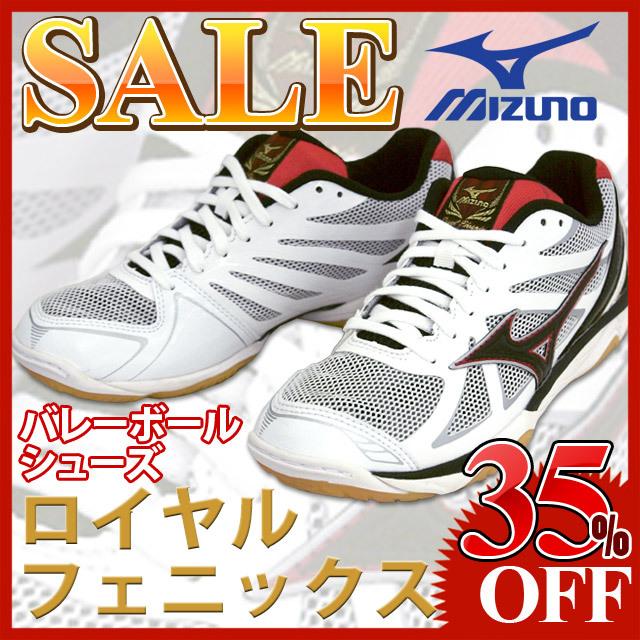 【セール】ミズノ(mizuno) バレーボールシューズ ロイヤルフェニックス [V1GA1530-09] ホワイト×ブラック×レッド 即納