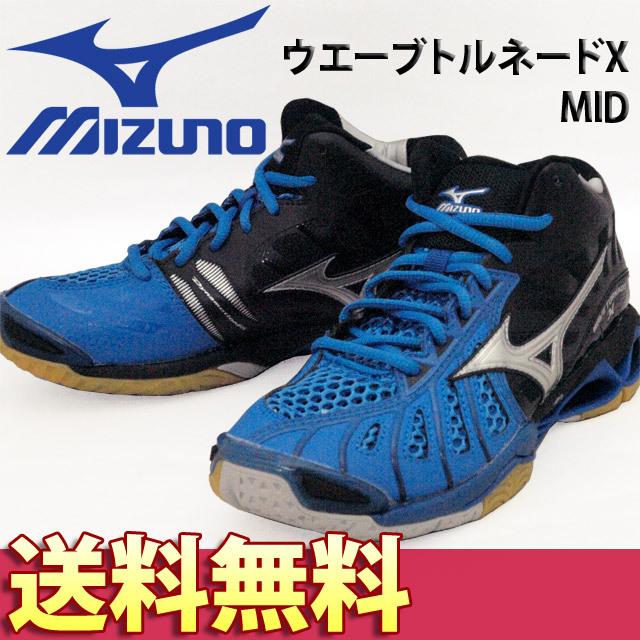 【送料無料】ミズノ(mizuno) バレーボールシューズ ウエーブトルネードX MID [V1GA1617-03] ブルー×シルバー×ブラック【即納】