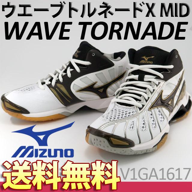 【送料無料】ミズノ(mizuno) バレーボールシューズ ウエーブトルネードX MID [V1GA1617-08] ホワイト×ブラック ウェーブトルネードX MID 2017継続モデル