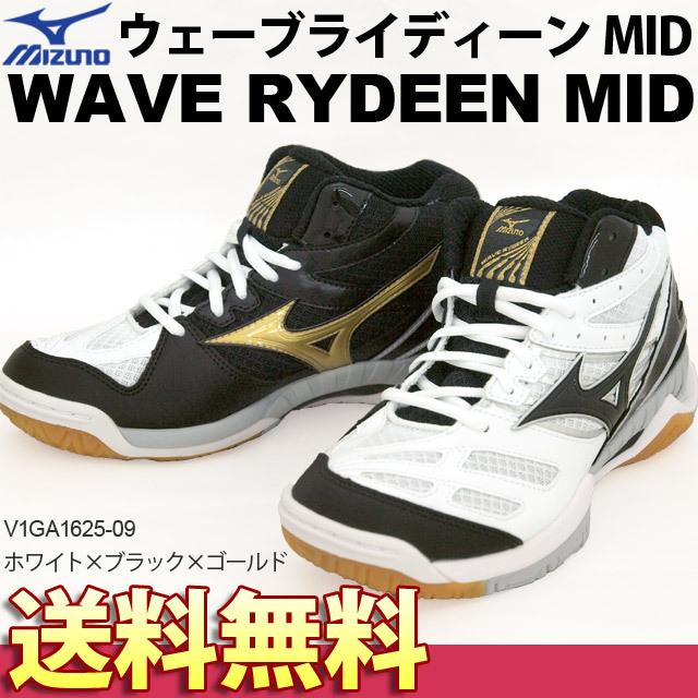【送料無料】ミズノ(mizuno) バレーボールシューズ ウエーブライディーン MID [V1GA1625-09] (ホワイト×ブラック×ゴールド) 即納
