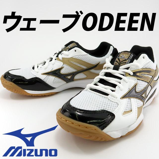 【即納】ミズノ(mizuno) バレーボールシューズ ウエーブオーディーン (ホワイト×ブラック×ゴールド) [V1GA1650-09]