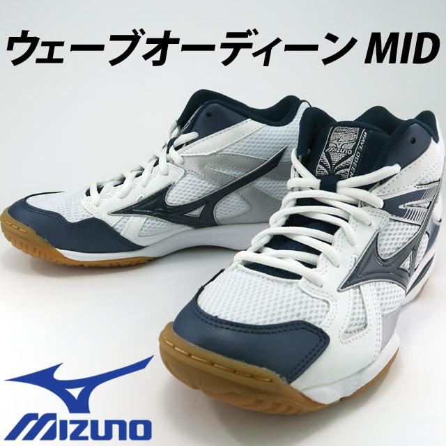 【即納】ミズノ(mizuno) バレーボールシューズ ウエーブオーディーン MID [V1GA1655-14] WAVE ODEEN MID ホワイト×ネイビー×シルバー