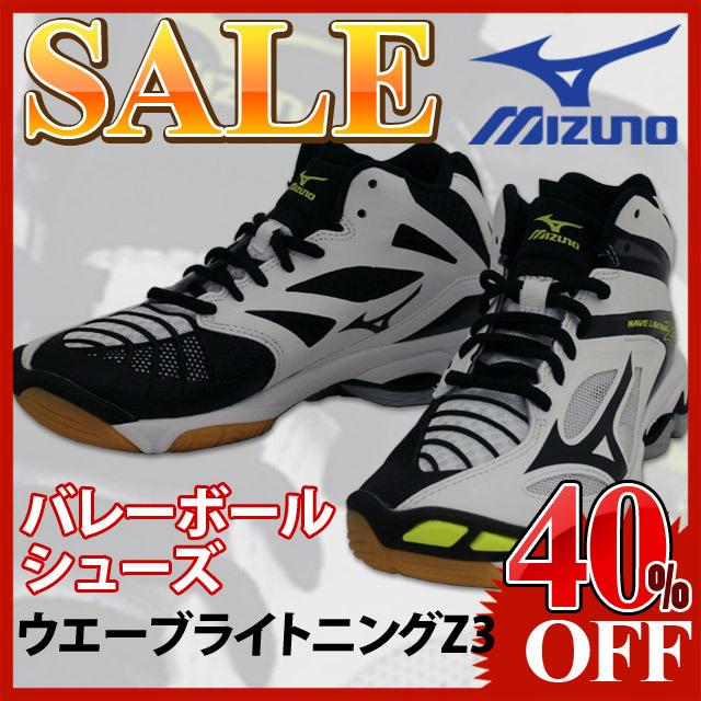 【セール】ミズノ(mizuno) バレーボールシューズ ウエーブライトニング Z 3 MID [V1GA1705-09] ミッドカット ホワイト×ブラック×イエロー 即納