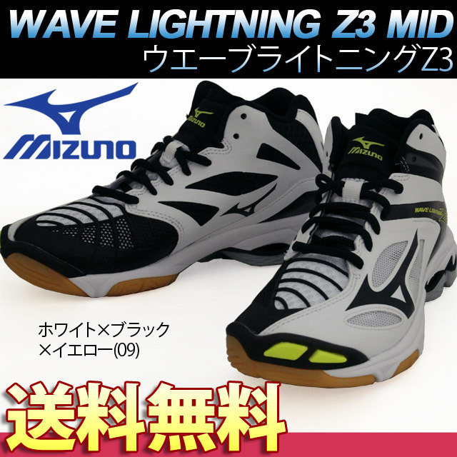【即納】ミズノ(mizuno) バレーボールシューズ ウエーブライトニング Z 3 MID [V1GA1705-09] ミッドカット ホワイト×ブラック×イエロー 新作!
