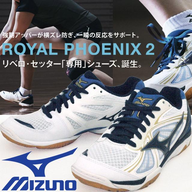 ミズノ(mizuno)バレーボールシューズ「ロイヤルフェニックス2」[V1GA1730-25]ホワイト×ネイビー×ゴールド