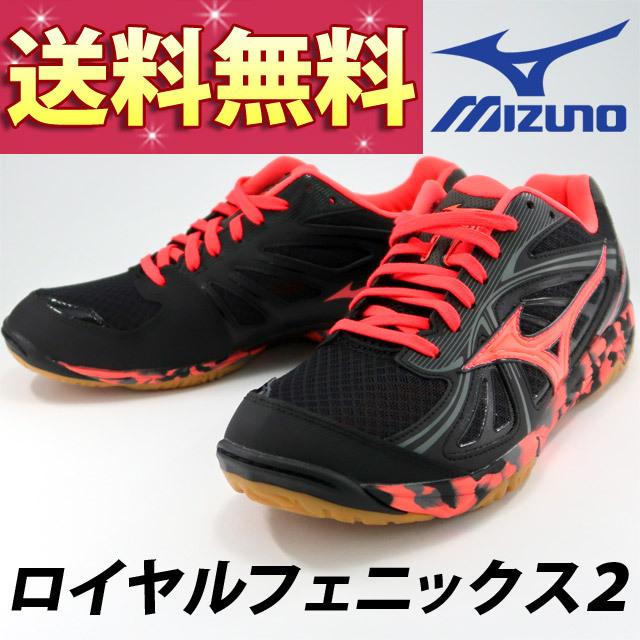 ミズノ(mizuno)バレーボールシューズ「ロイヤルフェニックス2」[V1GA1730-66]ブラック×コーラル×ダークグレイ