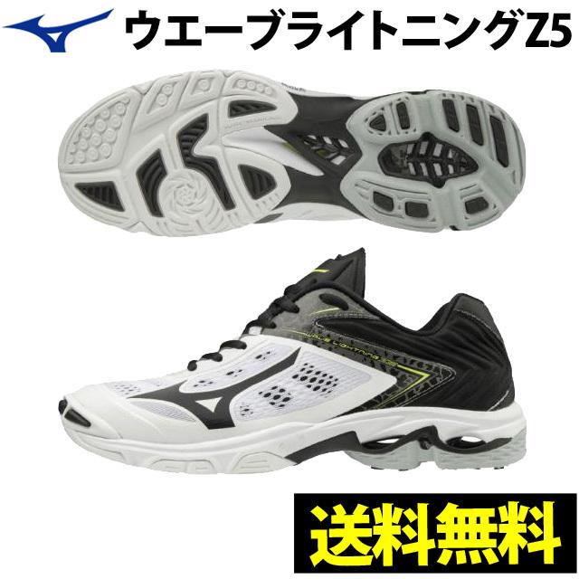 【送料無料】ミズノ(mizuno) 新作バレーボールシューズ ウエーブライトニングZ5 [V1GA1900-09] ホワイト×ブラック×イエロー