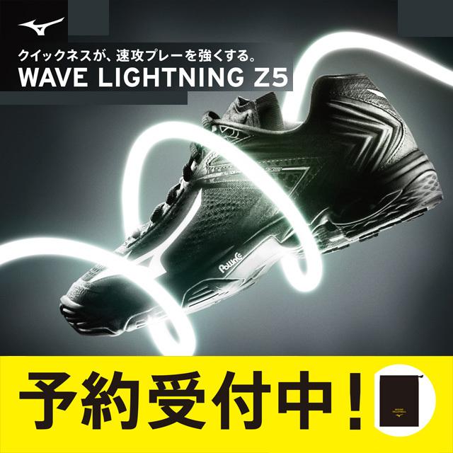【送料無料】ミズノ(mizuno) バレーボールシューズ ウェーブライトニングZ5 15th記念モデル [V1GA1901-97] 新作