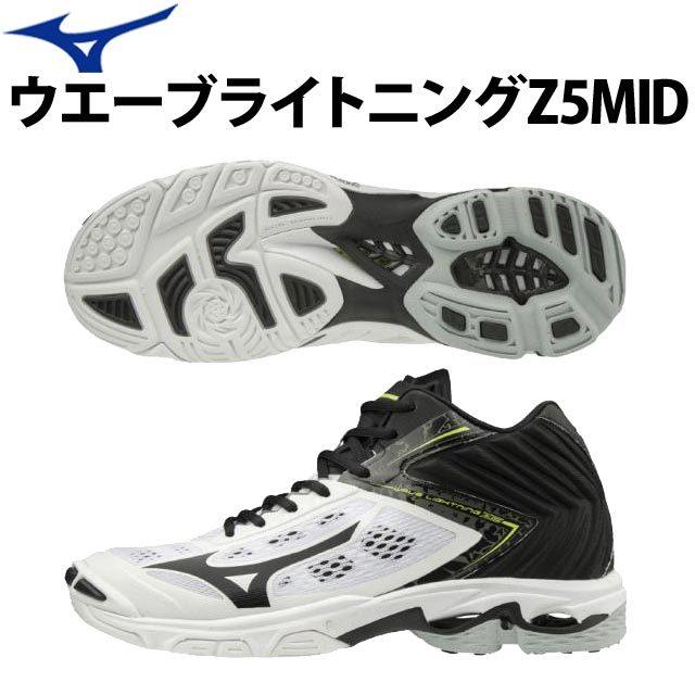 【セール】ミズノ(mizuno) バレーボールシューズ ウエーブライトニングZ5 MID [V1GA1905-09] ホワイト×ブラック×イエロー【即納】