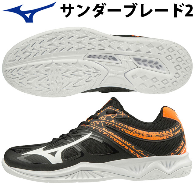【2.5E】ミズノ(mizuno) バレーボールシューズ サンダーブレード2 [V1GA1970-53] ブラック×ホワイト×オレンジ【2020新作】