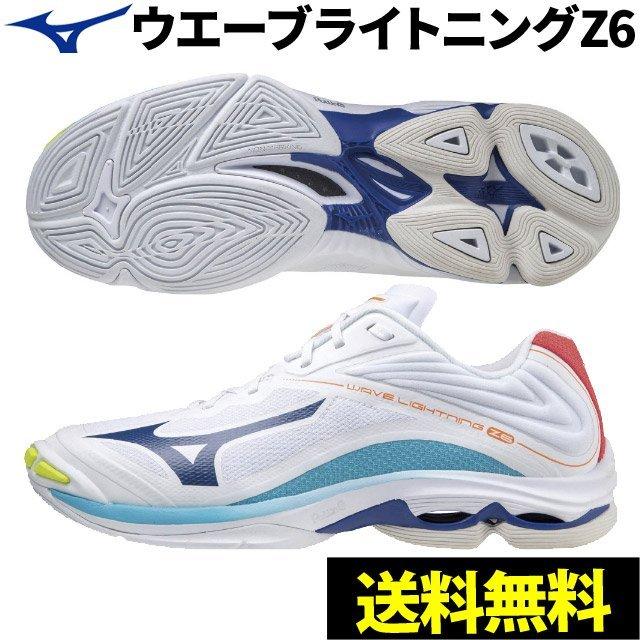 【送料無料】ミズノ(mizuno) バレーボールシューズ ウエーブライトニングZ6 [V1GA2001-14] ホワイト×ネイビー×ピンク