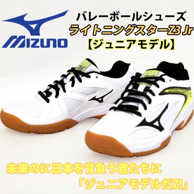 【即納】ミズノ(mizuno) バレーボールシューズ ジュニア ライトニングスターZ3 JR [V1GD1703-09] ホワイト×ブラック×イエロー 2017新作