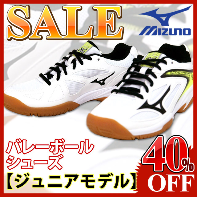 【セール】ミズノ(mizuno) バレーボールシューズ ジュニア ライトニングスターZ3 JR [V1GD1703-09] ホワイト×ブラック×イエロー 即納