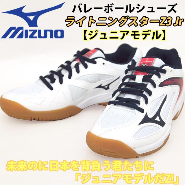 【即納】ミズノ(mizuno) バレーボールシューズ ジュニア ライトニングスターZ3 JR [V1GD1703-14] ホワイト×ネイビー×ピンク 2017新作
